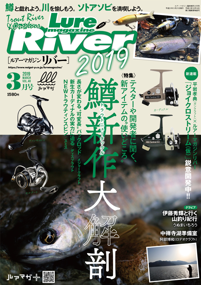 ルアーマガジンリバー Vol.48(2/21発売)