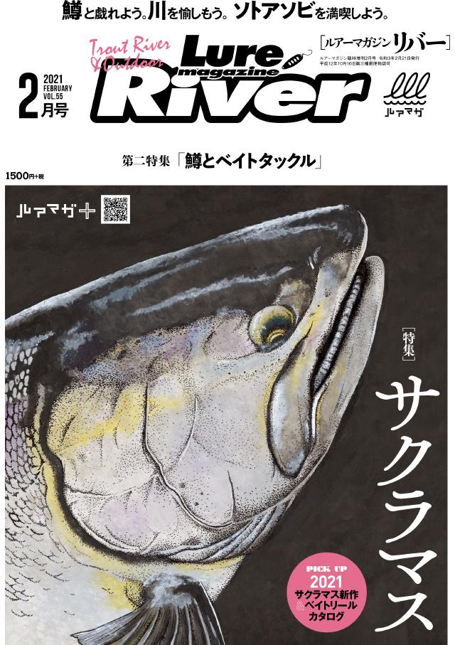 ルアーマガジンリバー Vol.55(12/21発売)