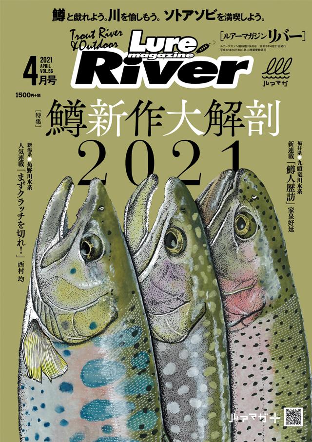 ルアーマガジンリバー Vol.56(2/20発売)