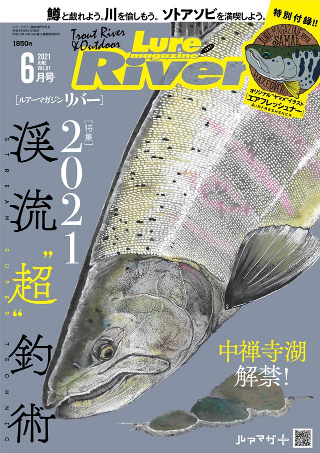 ルアーマガジンリバー Vol.57(4/21発売)