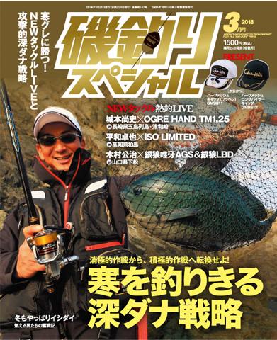 磯釣りスペシャル2018年3月号(1/25発売)