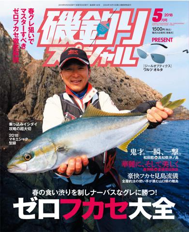 磯釣りスペシャル2018年5月号(3/24発売)
