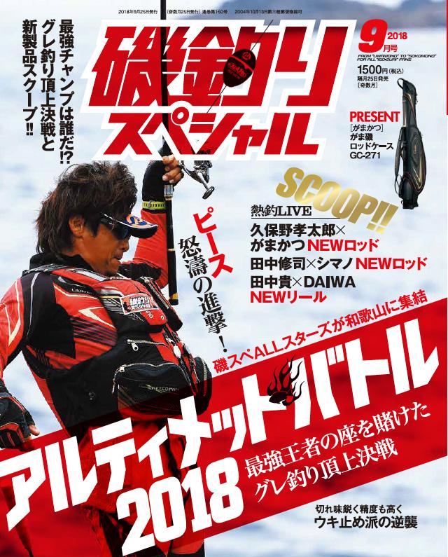 磯釣りスペシャル 2018年9月号(7/25発売)
