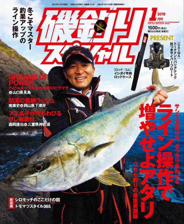 磯釣りスペシャル 2019年1月号(11/24発売)