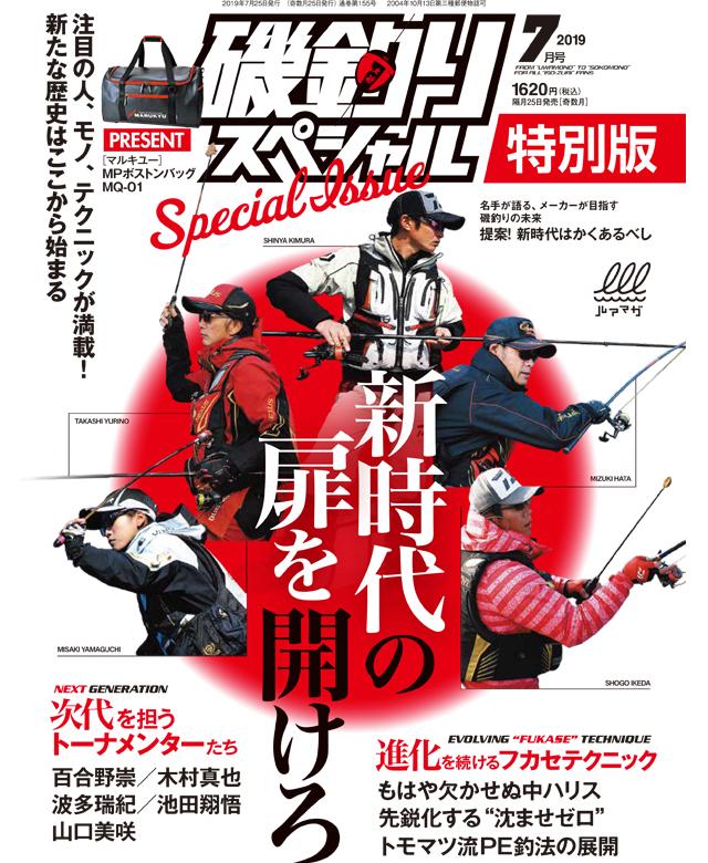 磯釣りスペシャル 2019年7月号(5/25発売)
