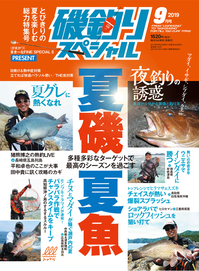 磯釣りスペシャル 2019年9月号(7/25発売)