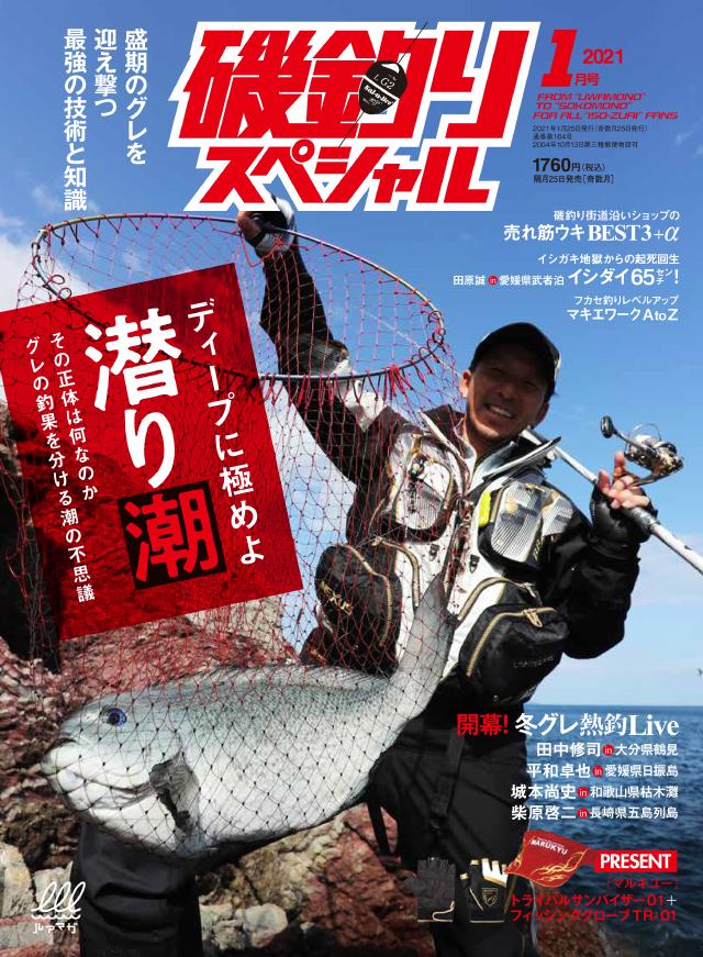 磯釣りスペシャル 2021年1月号(11/25発売)