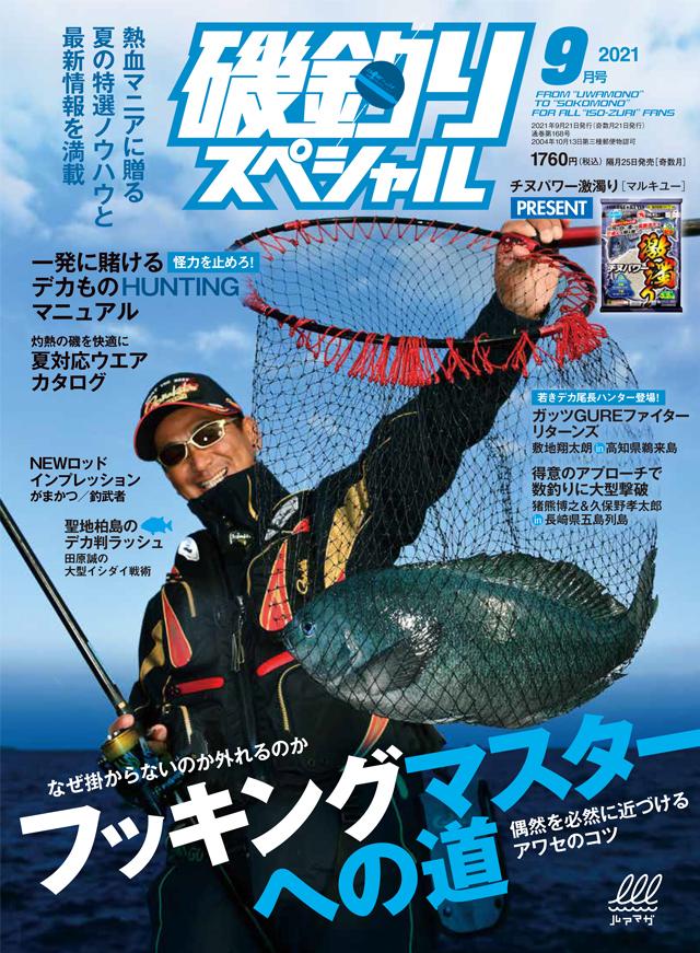 磯釣りスペシャル 2021年9月号(7/20発売)