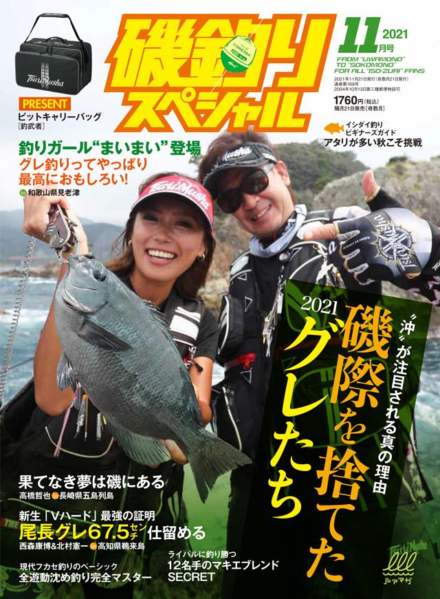 磯釣りスペシャル 2021年11月号(9/21発売)