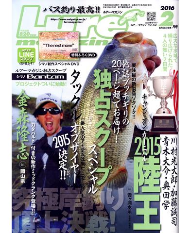 ルアーマガジン2016年2月号