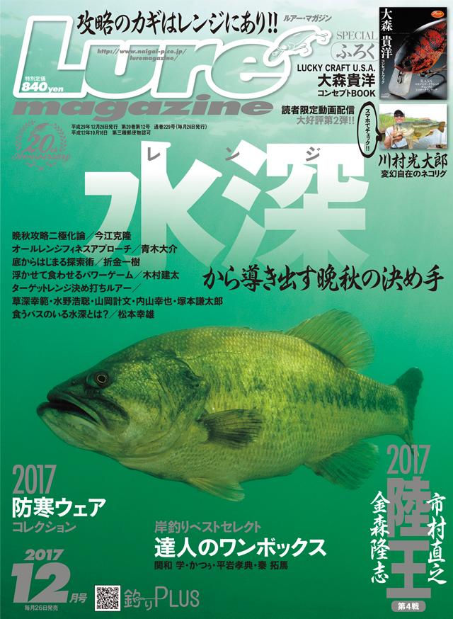 ルアーマガジン2017年12月号(10/26発売)