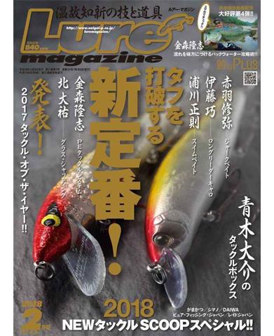 ルアーマガジン2018年2月号(12/26発売)