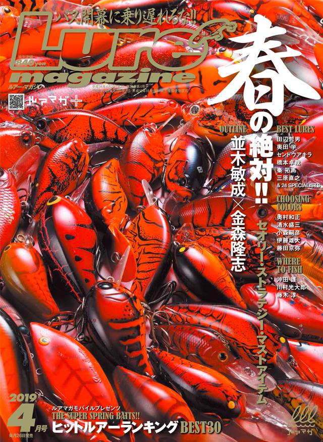 ルアーマガジン 2019年4月号(2/26発売)