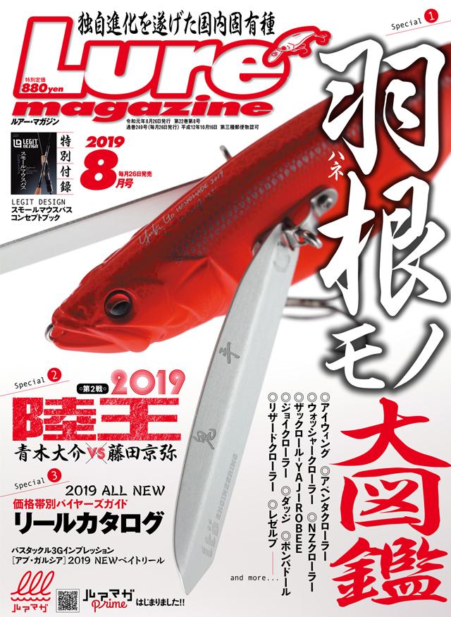 ルアーマガジン 2019年8月号(6/26発売)