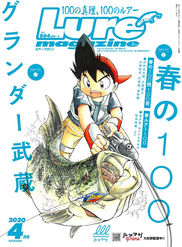 ルアーマガジン 2020年4月号(2/26発売)