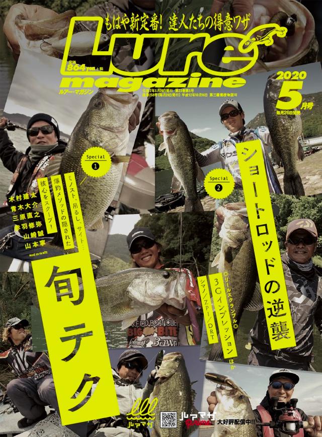 ルアーマガジン 2020年5月号(3/26発売)