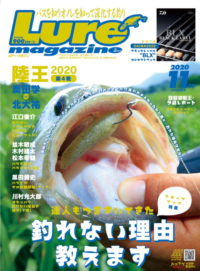ルアーマガジン 2020年11月号(9/26発売)
