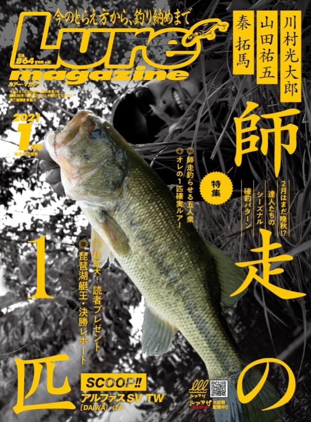 ルアーマガジン 2021年1月号(11/26発売)