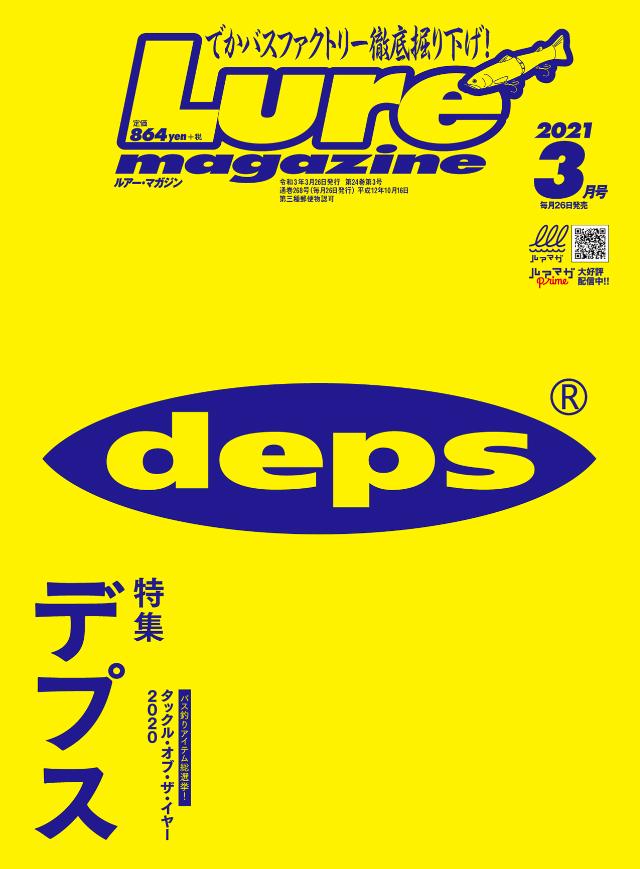 ルアーマガジン 2021年3月号(1/26発売)