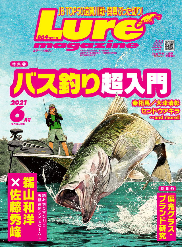 ルアーマガジン 2021年6月号(4/26発売)