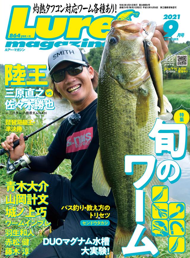 ルアーマガジン 2021年9月号(7/20発売)