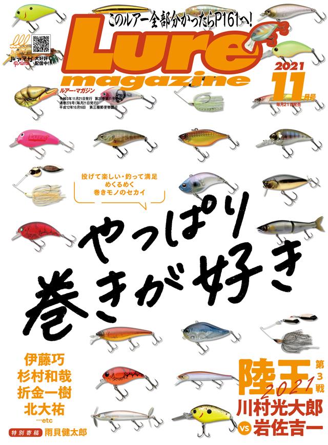 ルアーマガジン 2021年11月号(9/21発売)