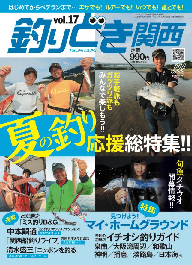 釣りどき関西 Vol.17(7/30発売)