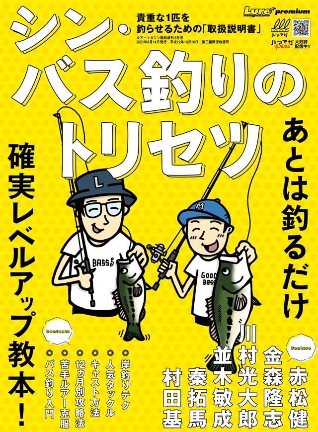 シン・バス釣りのトリセツ(7/14発売)