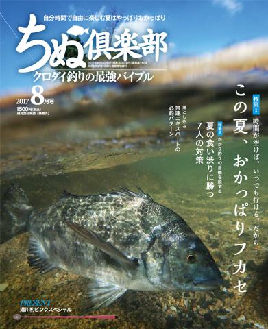 ちぬ倶楽部2017年8月号