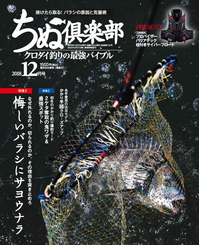 ちぬ倶楽部 2018年12月号(10/25発売)