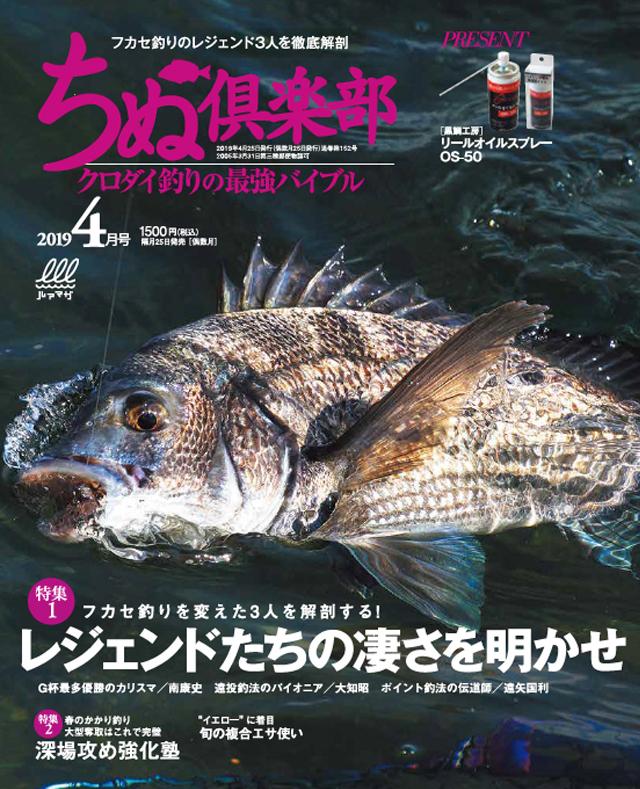ちぬ倶楽部 2019年4月号(2/25発売)