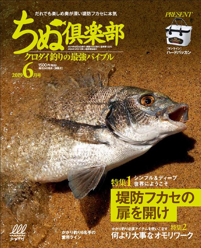 ちぬ倶楽部 2019年6月号(4/25発売)