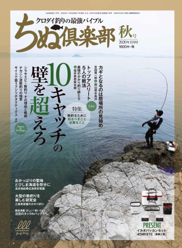 ちぬ倶楽部 2020年11月号(9/25発売)