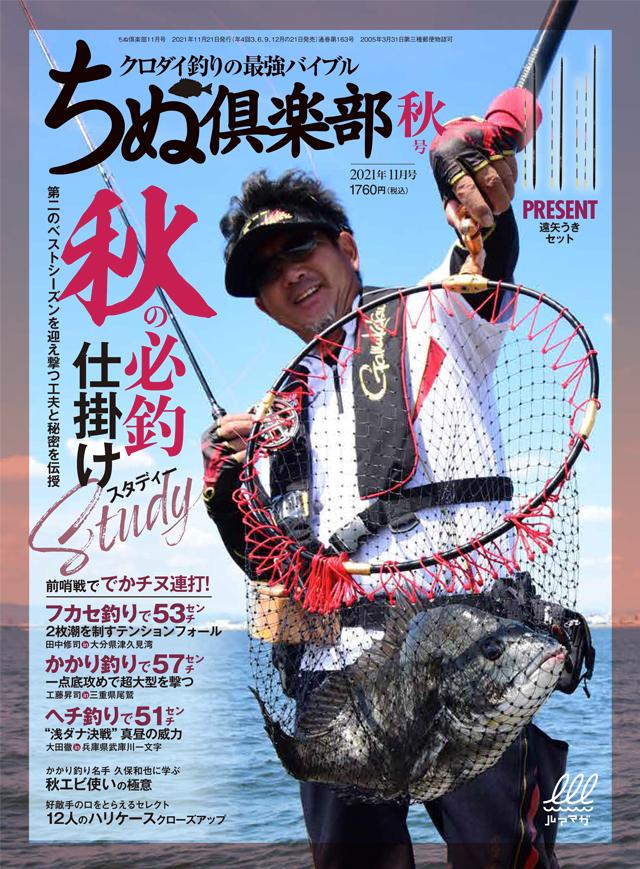 ちぬ倶楽部 2021年11月号(9/21発売)