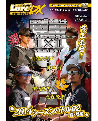 ルアーマガジン・ザ・ムービーDX Vol.17 「陸王2014 シーズンバトル02夏・秋編」