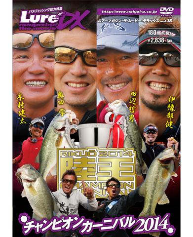 ルアーマガジン・ザ・ムービーDX Vol.18 「陸王2014チャンピオンカーニバル」