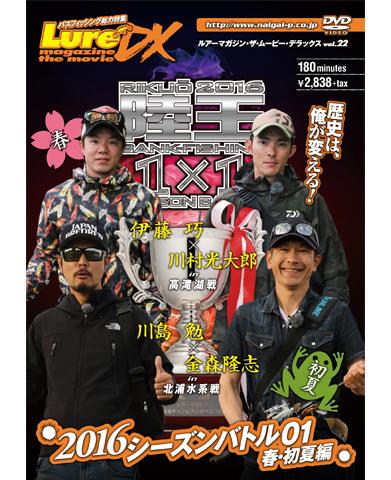 Lure magazine the movie DX vol.22「陸王2016 シーズンバトル01春・初夏編」
