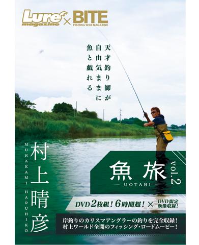 村上晴彦 魚旅 vol.2