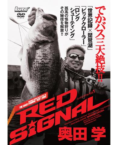 奥田学 RED SIGNAL