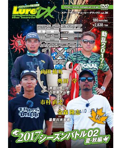 Lure magazine the movie DX vol.26  「陸王2017 シーズンバトル02夏・秋編」(3/2発売)