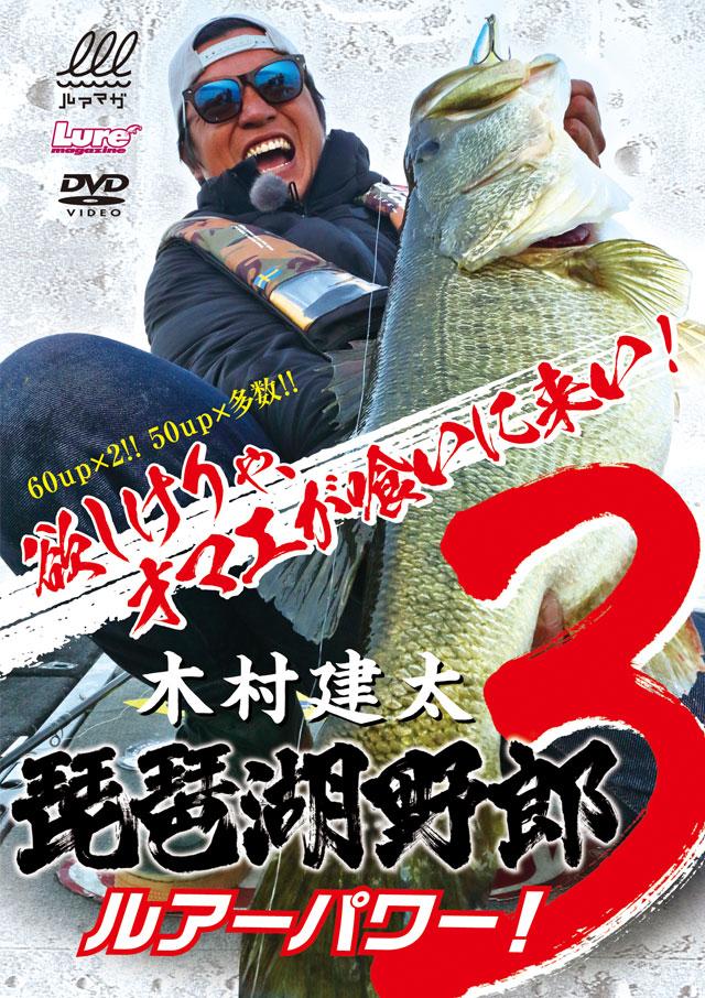 琵琶湖野郎3