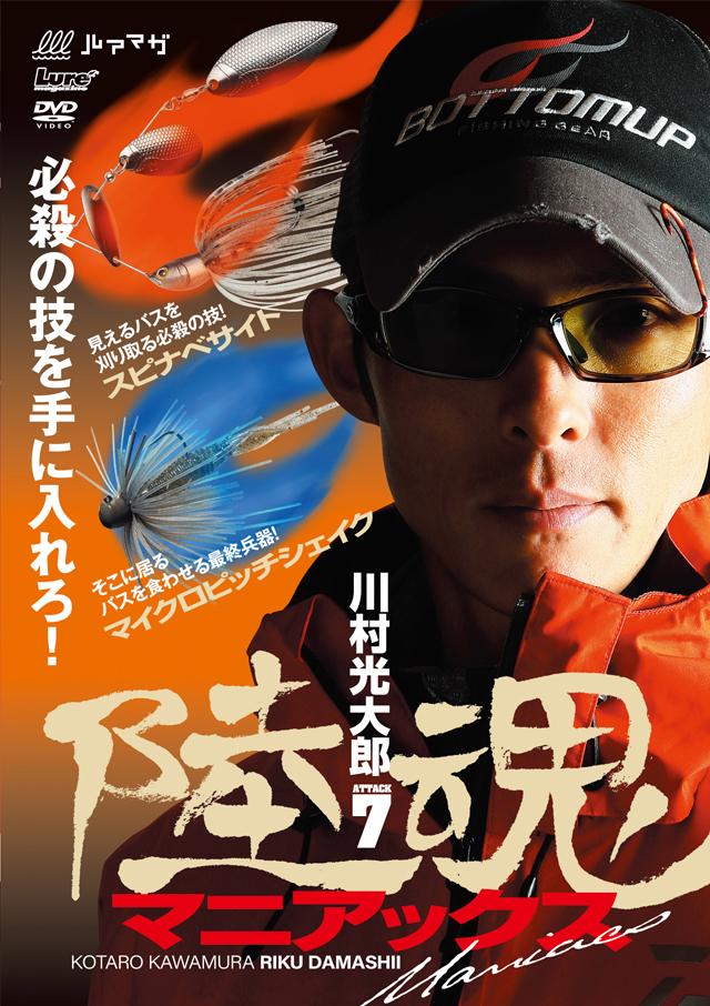 川村光大郎 陸魂 Vol.7(1/25発売)