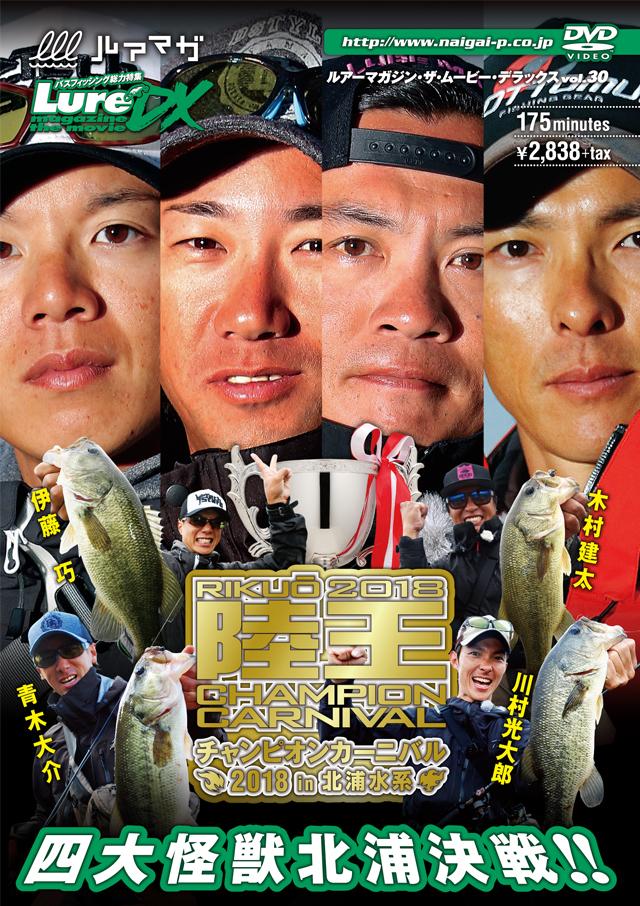 Lure magazine the movie DX vol.30(4/23発売)