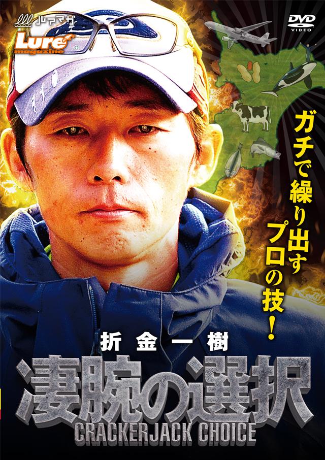 折金一樹 凄腕の選択(4/23発売)