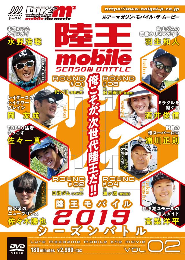 陸王モバイル2019 シーズンバトル(6/26発売)