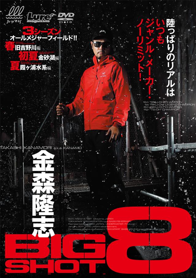 「BIG SHOT」vol.8 金森隆志(2/13発売)