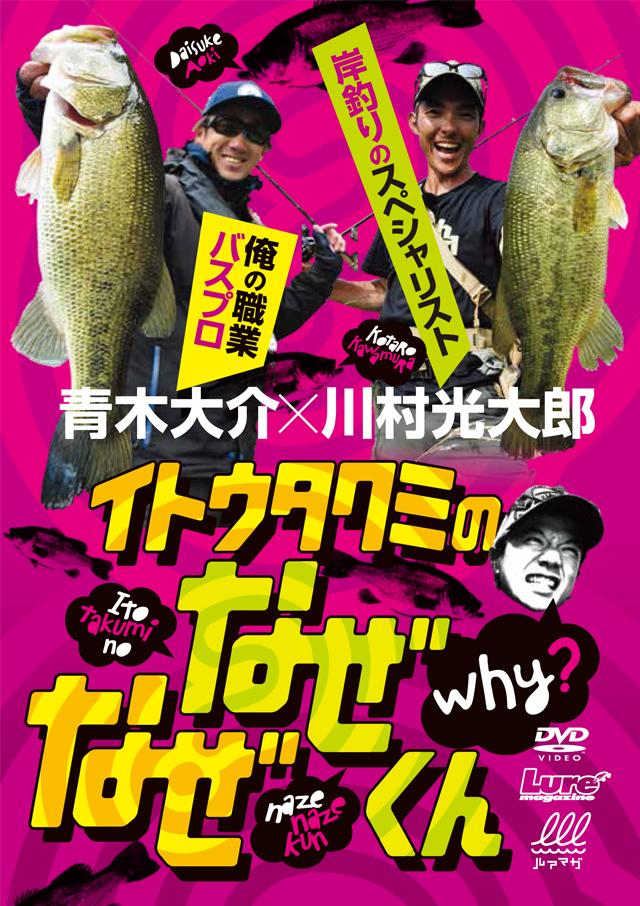 イトウタクミのなぜなぜくん 青木大介 川村光大郎(8/30発売)