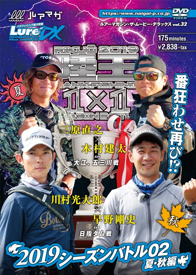 Lure magazine the movie DX vol.32(3/17発売)