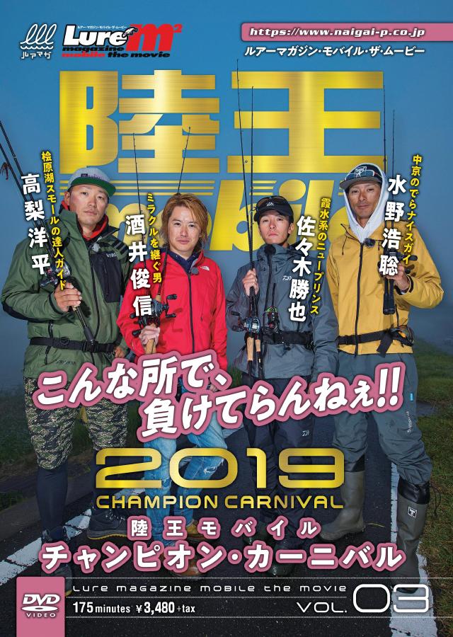 Lure magazine the mobile movie vol.3「陸王モバイル2019 チャンピオン・カーニバル」(12/23発売)