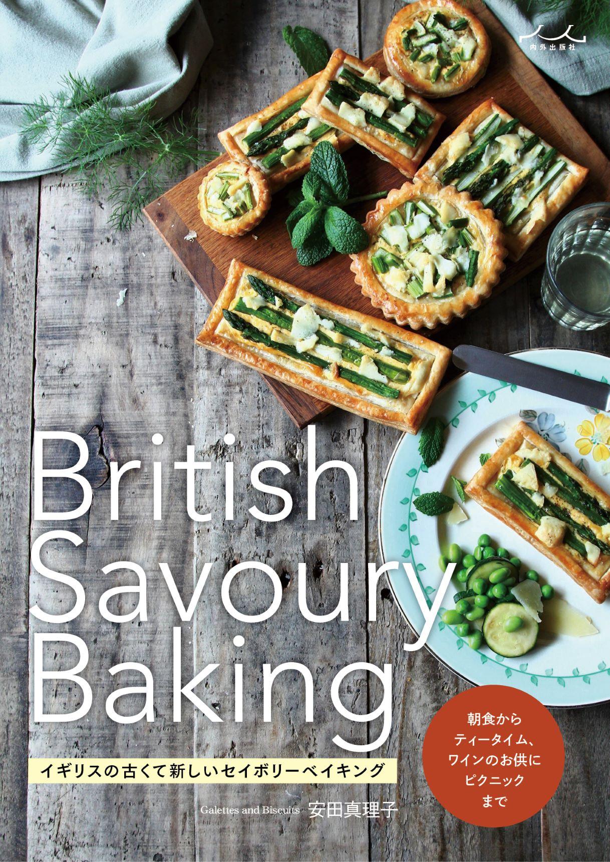British Savoury Baking イギリスの古くて新しいセイボリーベイキング